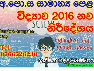 Science classes for grade 6 to 11 students (O/L) sinhala medium
